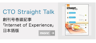 CTO Straight Talk創刊号巻頭記事「Internet of Experience」日本語版