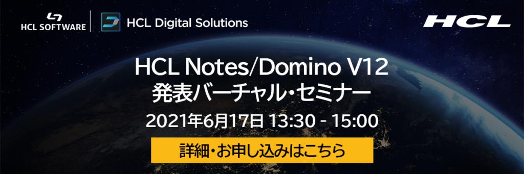 HCL Notes Domino V12 Virtual Seminar